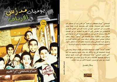 Photo of يوميات مدرس في الأرياف (ساخر)