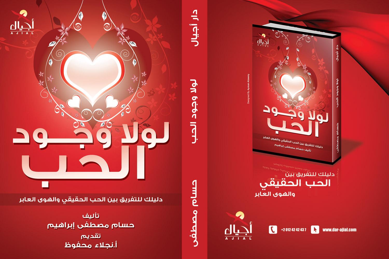 Photo of لولا وجود الحب (أدب رسائل)