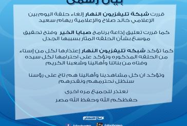 استخرج 10 أخطاء من بيان النهار بخصوص ريهام سعيد