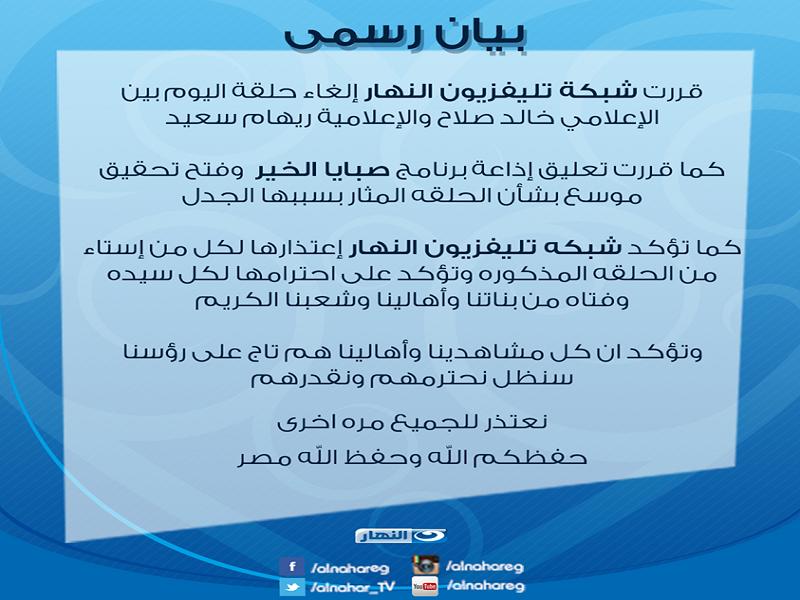 Photo of استخرج 10 أخطاء من بيان النهار بخصوص ريهام سعيد