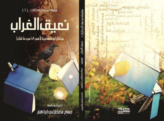 Photo of نعيق الغراب (نصوص  قصصية ونقد أدبي)