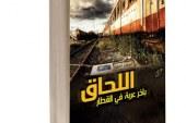 اللحاق بآخر عربة في القطار (قصص قصيرة)