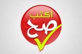 ورشة اكتب صح لتحسين مهارات اللغة العربية