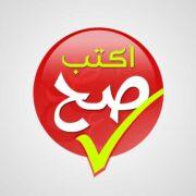 Photo of اكتب صح