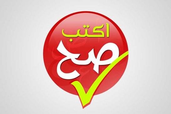 ورشة اكتب صح بالتعاون مع جمعية مصريات