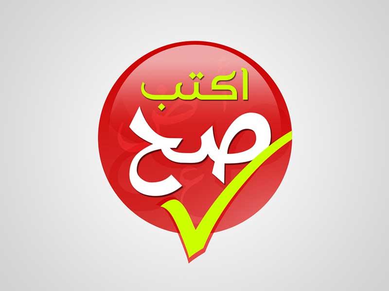 شعار اكتب صح