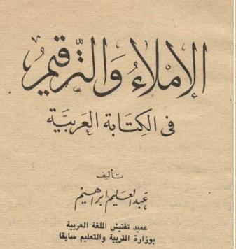 Photo of أفضل كتاب لتعليم الإملاء (متاح للتحميل)