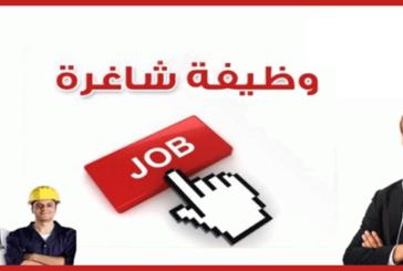 فرصة عمل في ميم