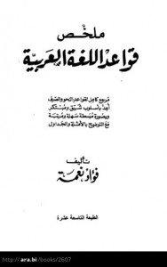 ملخص-قواعد-اللغة-العربية-مرجع-كامل-لقواعد-النحو-والصرف