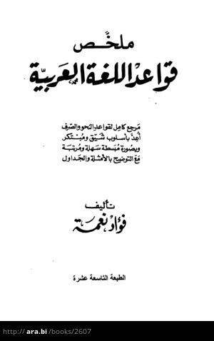 قواعد اللغة العربية - اكتب صح