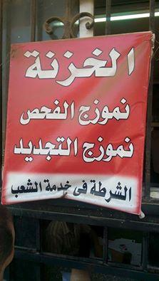 Photo of ما الخطأ في هذه اللافتة؟