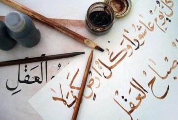 4 مهارات أساسية لإتقان اللغة العربية