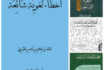 أهم 5 كتب لمعرفة الأخطاء اللغوية الشائعة (متاحة للتحميل)