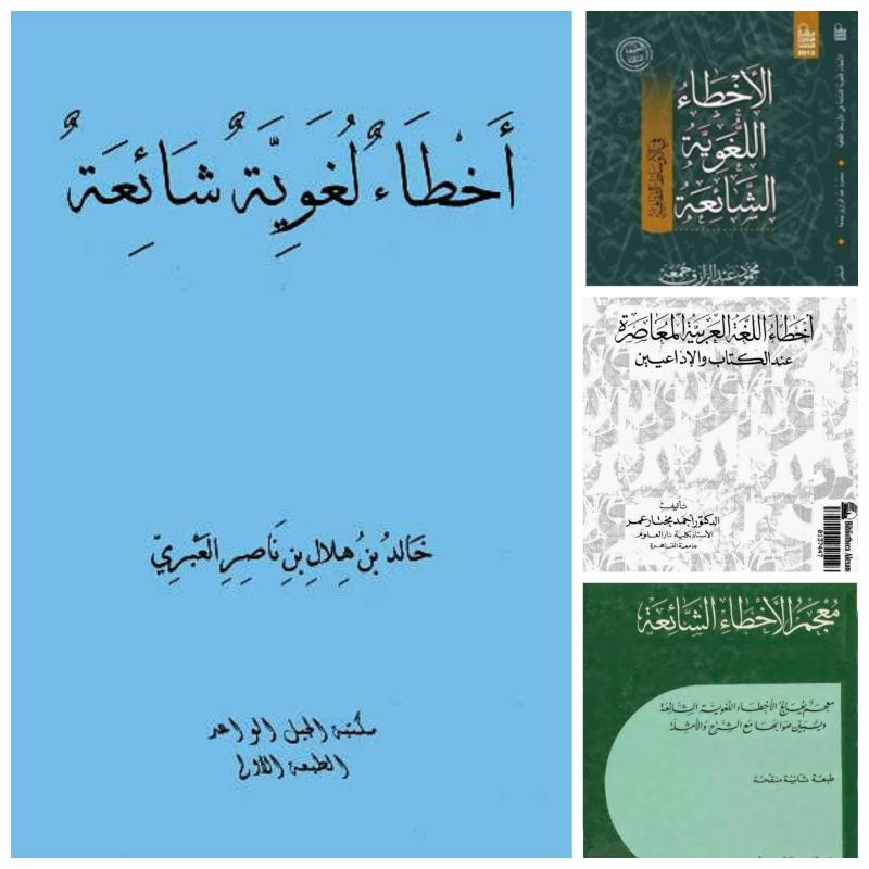 كتاب أخطاء لغوية شائعة