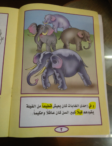 Photo of قصص الأطفال.. هكذا يحوّلون أطفالنا لمتطرّفين
