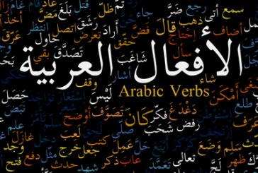 ألف الوصل وهمزة القطع.. (3) الفعل