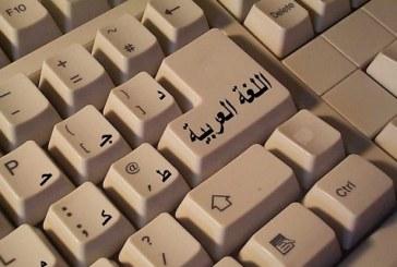 3 أسباب تدفعك لإتقان اللغة العربية