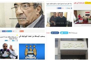 نشرة أخبار الأخطاء – الثلاثاء 1 ديسمبر