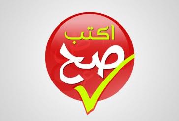اكتب صح يطلق مصححا أوتوماتيكيا للغة العربية