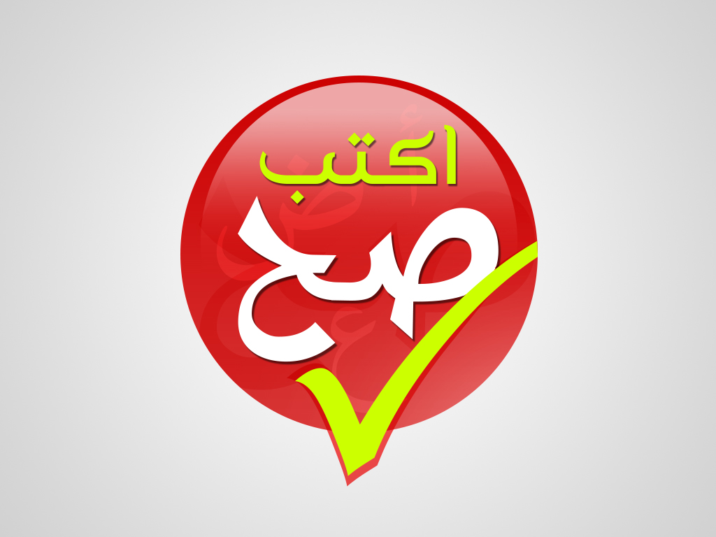 Photo of إطلاق مصحح اكتب صح للغة العربية