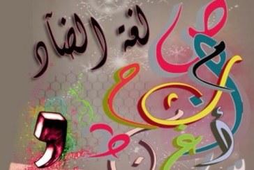 ألف الوصل وهمزة القطع.. (6) إنفلونزا أم أنفلونزا؟
