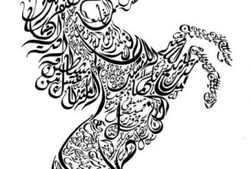 مصادر اللغة العربية وأشهر علومها