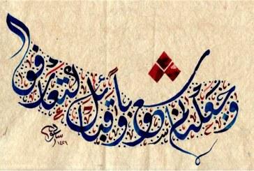 ألف الوصل وهمزة القطع.. (2) الحرف