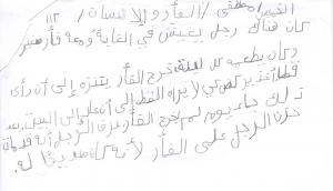 مصطفى حسام مصطفى - اكتب صح
