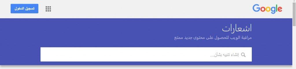 Google Alerts أداة مهمة في اكتشاف الويب