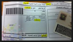 أخطاء في أوراق رسمية - اكتب صح