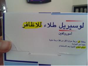 أخطاء إملائية بعلب الدواء - اكتب صح