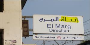 أخطاء بلافتات المترو - اكتب صح