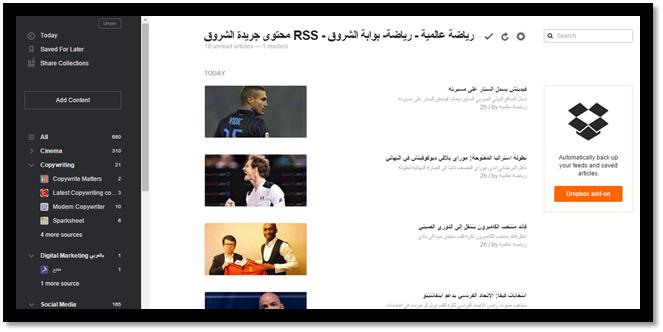 أهمية خدمة RSS للصحفيين - اكتب صح