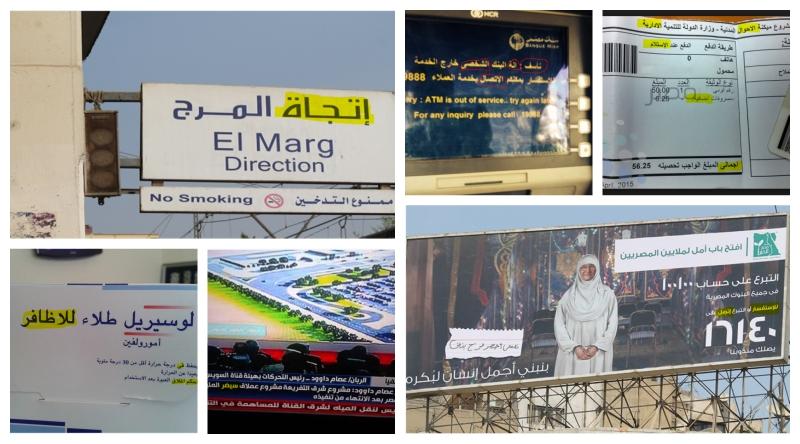 Photo of 5 مصادر للخطأ والإجادة اللغوية في نفس الوقت