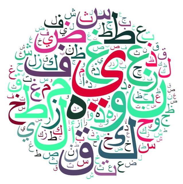 اختلاف معنى الكلمة بين المفرد والجمع- اكتب صح