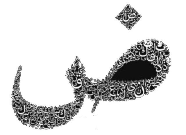الأضداد في اللغة العربية - اكتب صح