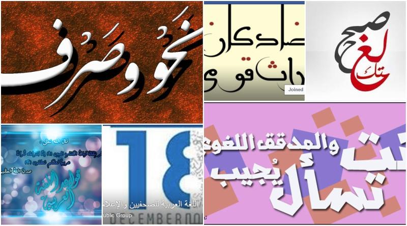 Photo of أفضل 6 مصادر لتعلم اللغة العربية على فيس بوك