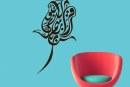 أسطورة «حروف الجرّ يحلّ بعضها محلّ بعض»