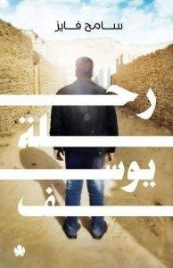 رحلة يوسف - سامح فايز