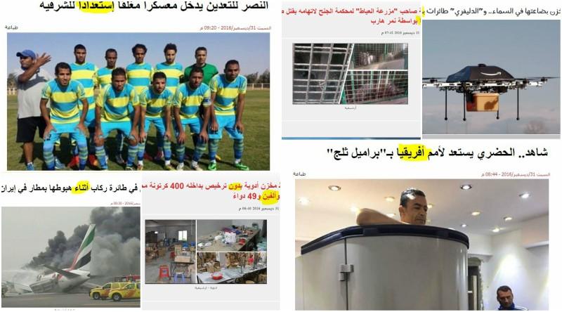Photo of نشرة أخبار الأخطاء – السبت 31 ديسمبر