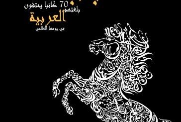 كتاب «باب الدهشة».. 70 شهادة في حب اللغة العربية (متاح للتحميل)