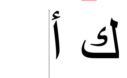 حرف الكاف اكتب صح