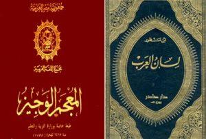 قواميس عربية