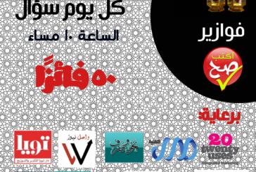 اكتب صح تطلق مسابقة لغوية رمضانية وتمنح جوائز لـ50 فائزا