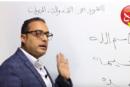 فيديو| خطورة عدم التفريق بين الهاء والتاء المربوطة