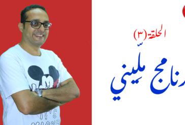 ملِّيني.. أول برنامج تشخيصي لعلاج مشاكل الإملاء في الوطن العربي