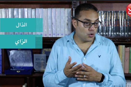 فيديو | أخيرا حل مشكلة التفريق بين الذال والزاي بأبسط طريقة ممكنة