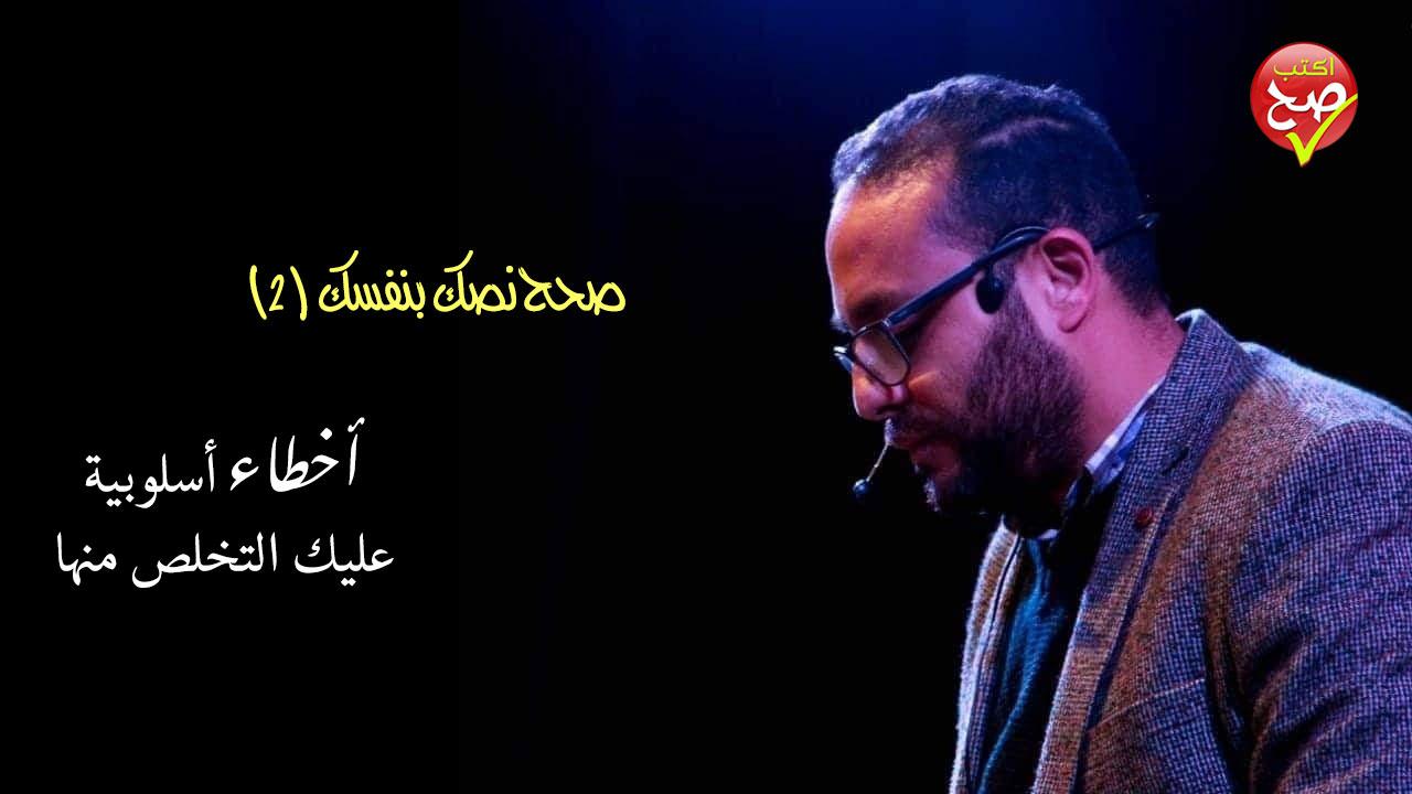 Photo of صحح نصك بنفسك (2)