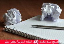 Photo of صحح نصك بنفسك (2).. أخطاء أسلوبية عليك التخلص منها