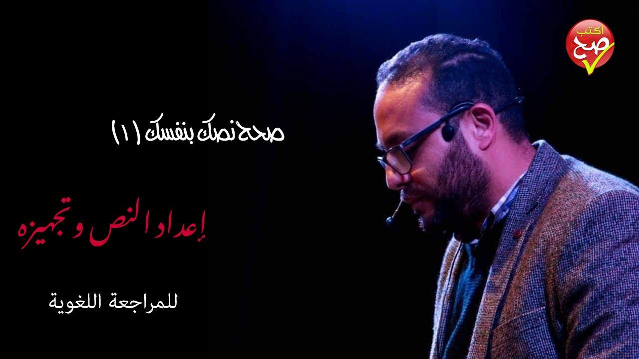 Photo of صحح نصك بنفسك (1).. إعداد النص وتجهيزه للمراجعة اللغوية